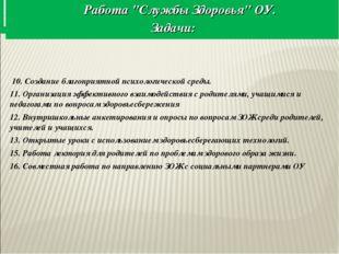 """Работа """"Службы Здоровья"""" ОУ. Задачи: 10. Создание благоприятной психологиче"""