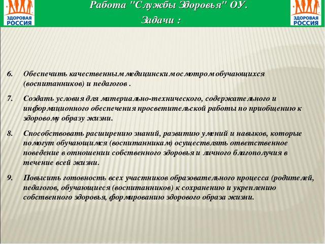 """Работа """"Службы Здоровья"""" ОУ. Задачи : Обеспечить качественным медицинским ос..."""
