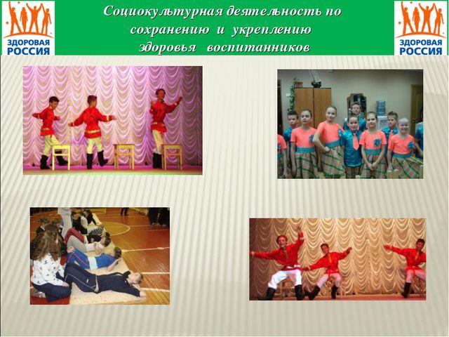 Социокультурная деятельность по сохранению и укреплению здоровья воспитанников