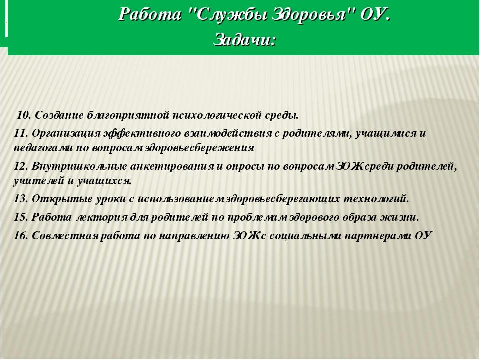 """Работа """"Службы Здоровья"""" ОУ. Задачи: 10. Создание благоприятной психологиче..."""