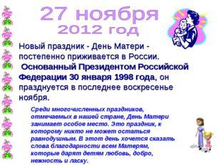 Новый праздник - День Матери - постепенно приживается в России. Основанный Пр