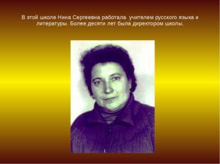 В этой школе Нина Сергеевна работала учителем русского языка и литературы. Бо
