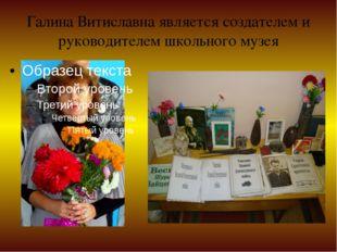 Галина Витиславна является создателем и руководителем школьного музея
