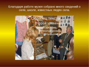 Благодаря работе музея собрано много сведений о селе, школе, известных людях