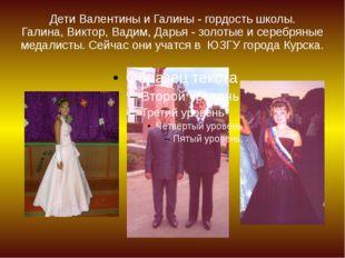 Дети Валентины и Галины - гордость школы. Галина, Виктор, Вадим, Дарья - золо