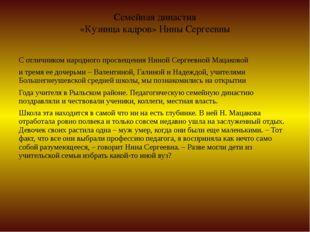 Семейная династия «Кузница кадров» Нины Сергеевны С отличником народного прос