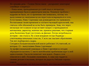 Но средняя дочь – Галина Витиславна – раскрывает некоторые семейные «секреты»