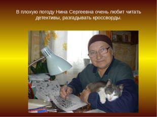 В плохую погоду Нина Сергеевна очень любит читать детективы, разгадывать крос