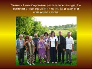 Ученики Нины Сергеевны разлетелись кто куда. Но весточки от них все летят и л