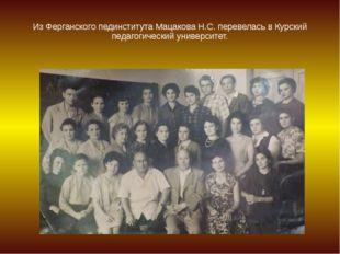 Из Ферганского пединститута Мацакова Н.С. перевелась в Курский педагогический
