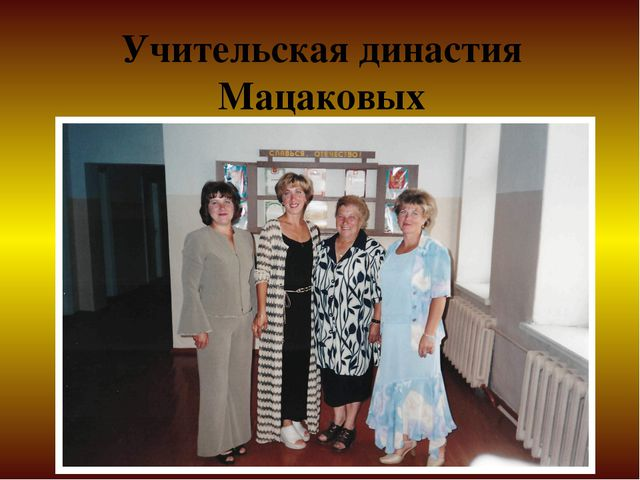Учительская династия Мацаковых