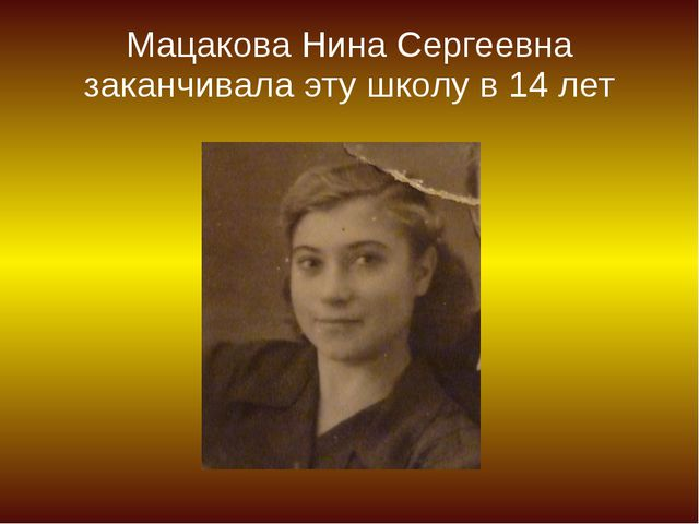 Мацакова Нина Сергеевна заканчивала эту школу в 14 лет