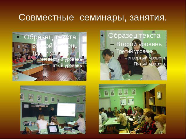 Совместные семинары, занятия.