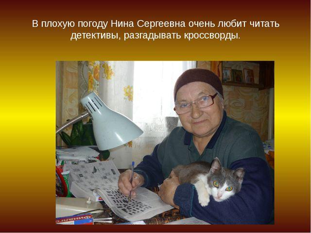 В плохую погоду Нина Сергеевна очень любит читать детективы, разгадывать крос...