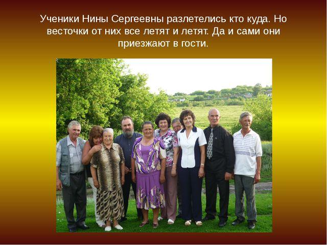 Ученики Нины Сергеевны разлетелись кто куда. Но весточки от них все летят и л...
