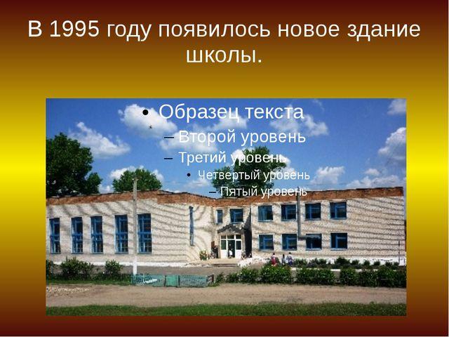 В 1995 году появилось новое здание школы.