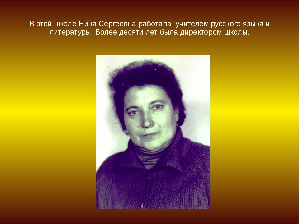 В этой школе Нина Сергеевна работала учителем русского языка и литературы. Бо...
