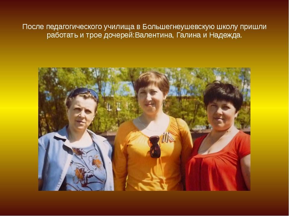 После педагогического училища в Большегнеушевскую школу пришли работать и тр...
