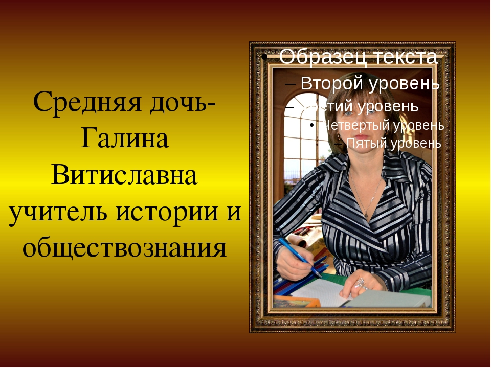 Средняя дочь- Галина Витиславна учитель истории и обществознания