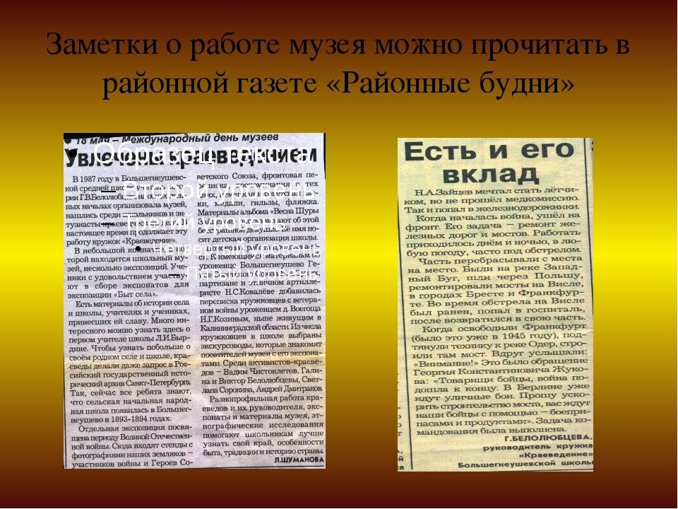 Заметки о работе музея можно прочитать в районной газете «Районные будни»