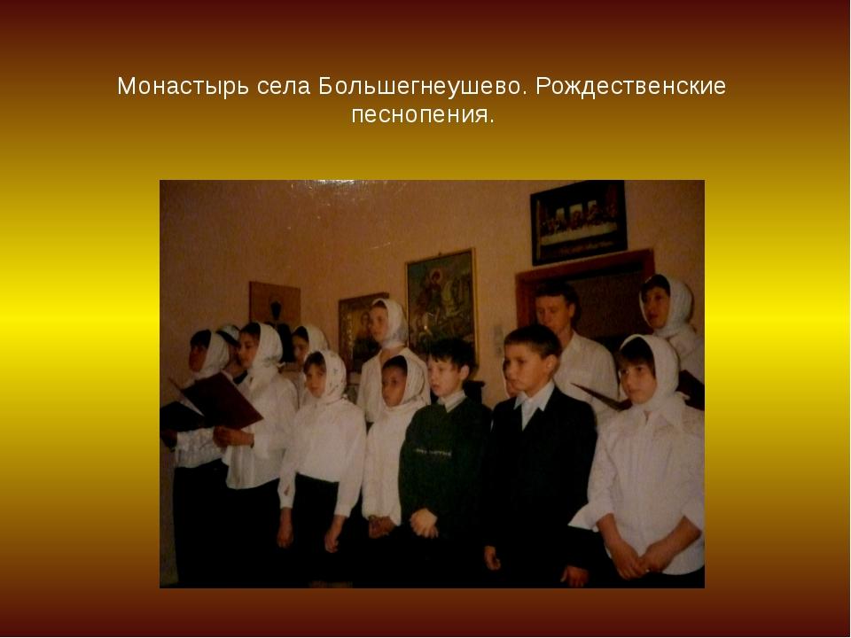 Монастырь села Большегнеушево. Рождественские песнопения.