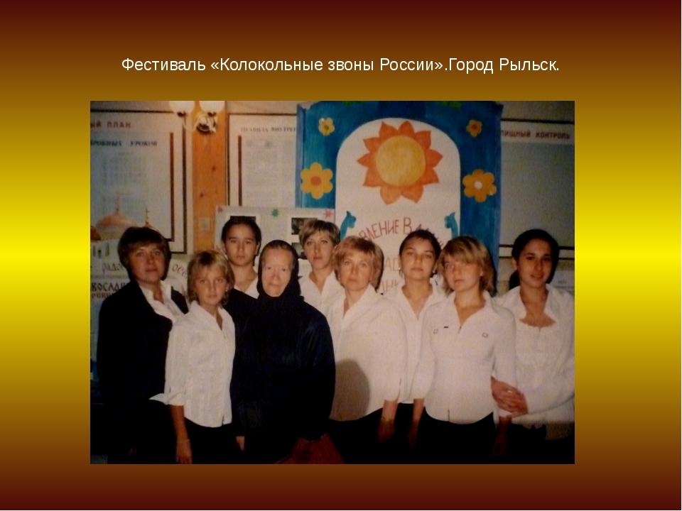 Фестиваль «Колокольные звоны России».Город Рыльск.
