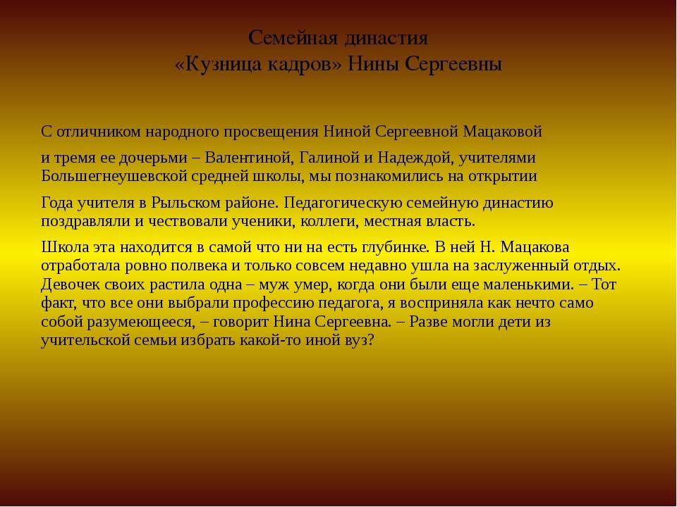 Семейная династия «Кузница кадров» Нины Сергеевны С отличником народного прос...