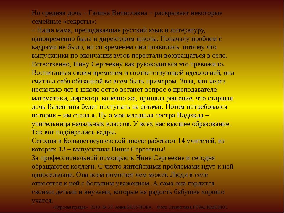 Но средняя дочь – Галина Витиславна – раскрывает некоторые семейные «секреты»...