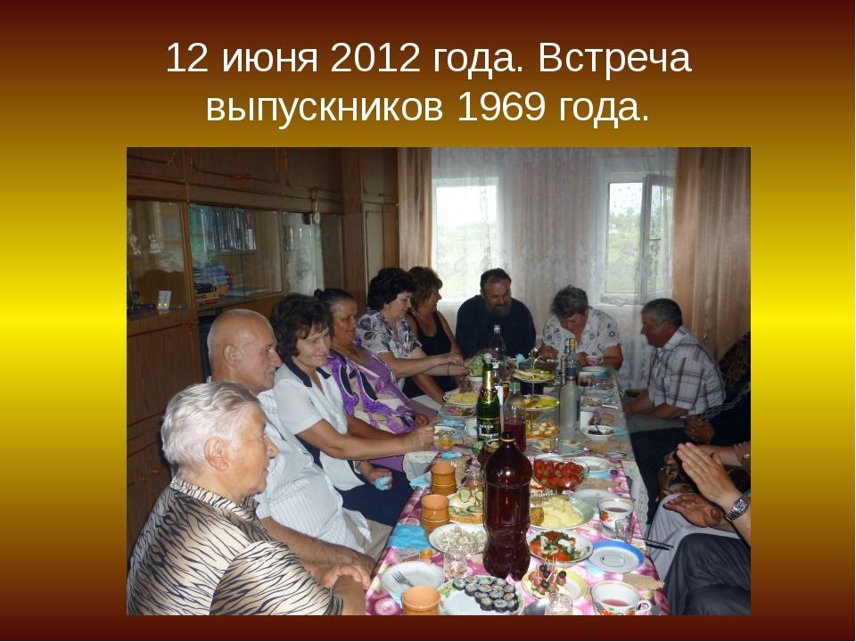 12 июня 2012 года. Встреча выпускников 1969 года.