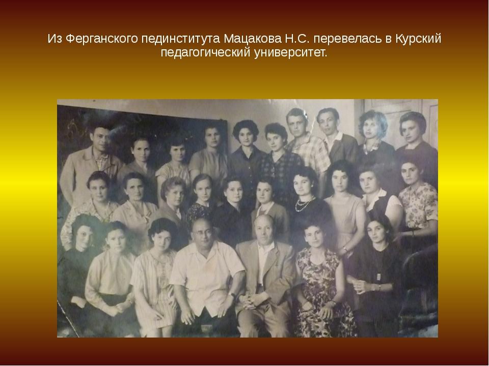 Из Ферганского пединститута Мацакова Н.С. перевелась в Курский педагогический...