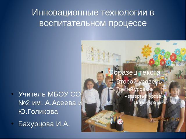Инновационные технологии в воспитательном процессе Учитель МБОУ СОШ №2 им. А....