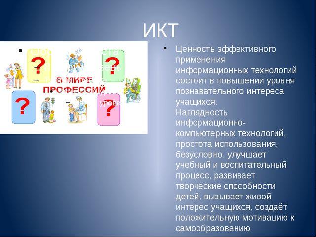 ИКТ Ценность эффективного применения информационных технологий состоит в пов...