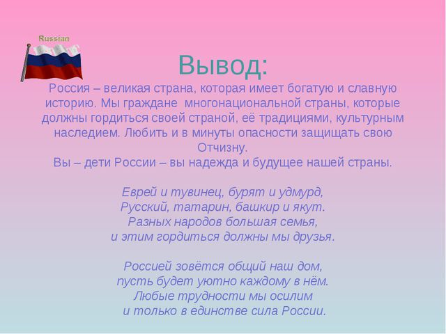 Вывод: Россия – великая страна, которая имеет богатую и славную историю. Мы г...