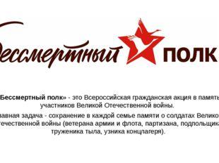 «Бессмертный полк» - это Всероссийская гражданская акция в память участников
