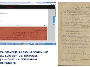 На сайте размещены сканы реальных военных документов: приказы, наградные лист
