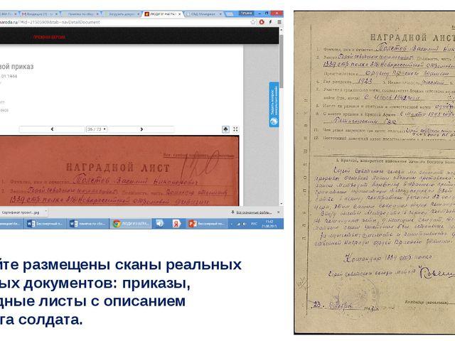 На сайте размещены сканы реальных военных документов: приказы, наградные лист...