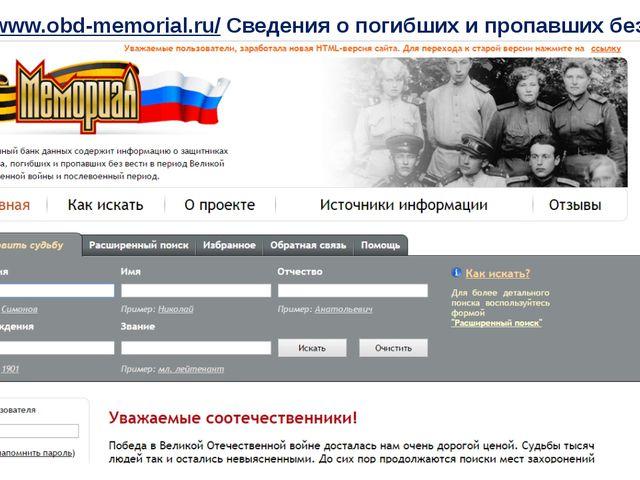 http://www.obd-memorial.ru/ Сведения о погибших и пропавших без вести
