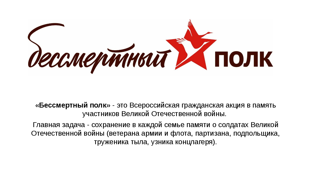 «Бессмертный полк» - это Всероссийская гражданская акция в память участников...
