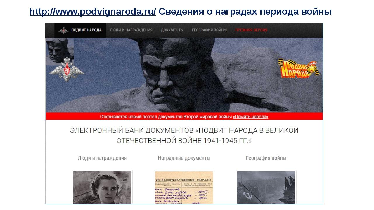 http://www.podvignaroda.ru/ Сведения о наградах периода войны