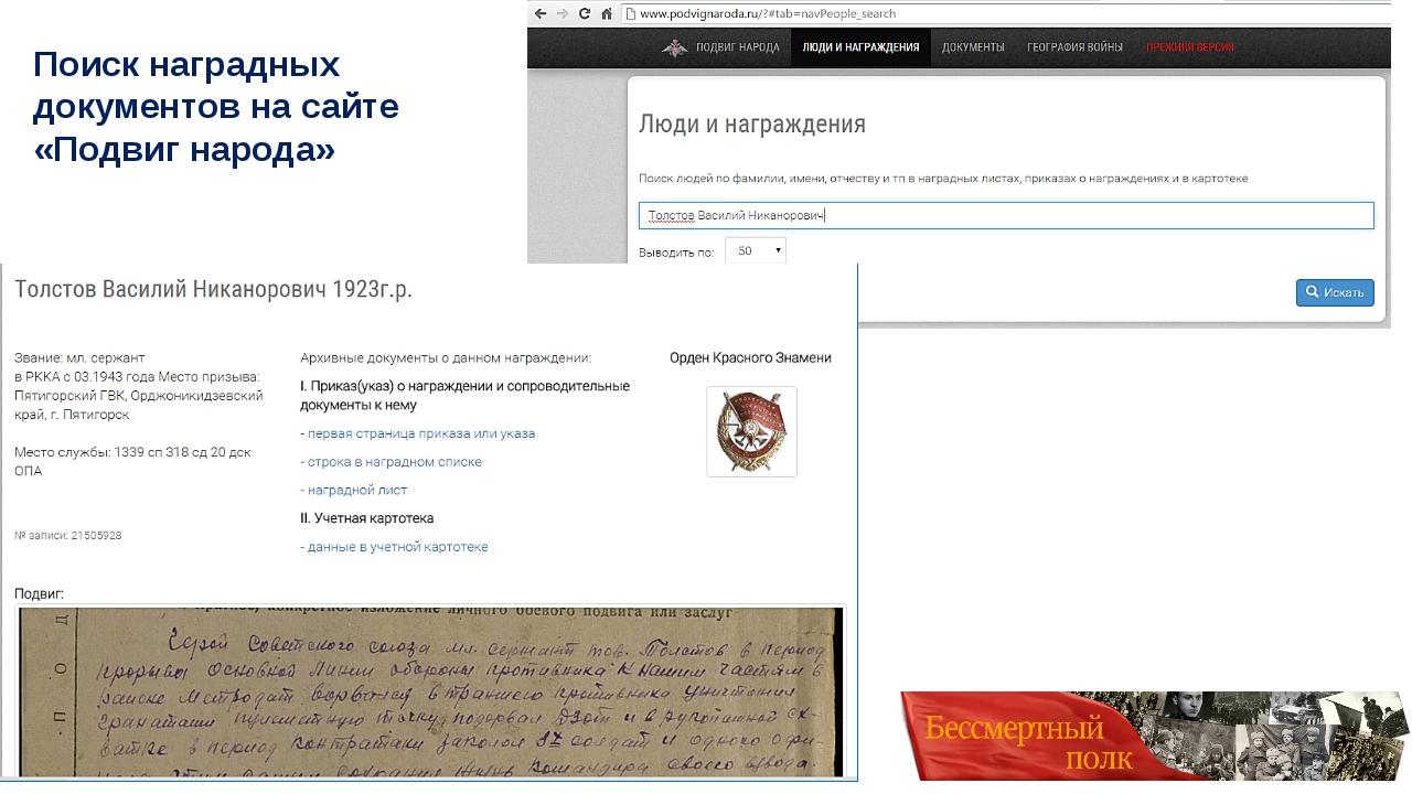 Поиск наградных документов на сайте «Подвиг народа»