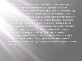 Гандбол (дат. håndbold, англ. Handball) — командная игра с мячом 7×7 игроков
