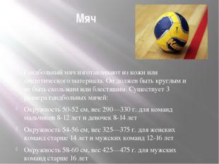 Мяч Гандбольный мяч изготавливают из кожи или синтетического материала. Он до