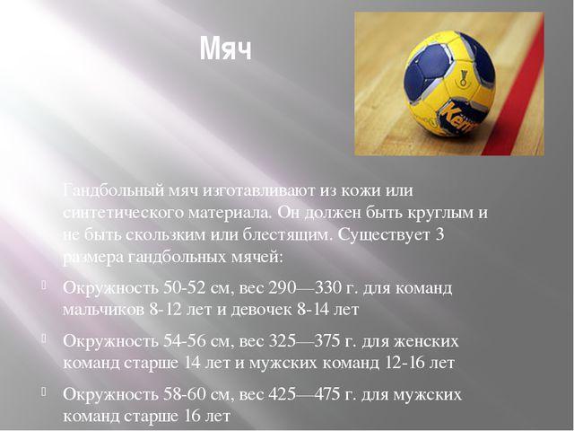 Мяч Гандбольный мяч изготавливают из кожи или синтетического материала. Он до...