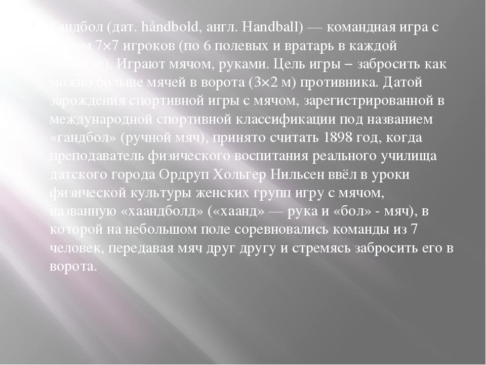 Гандбол (дат. håndbold, англ. Handball) — командная игра с мячом 7×7 игроков...