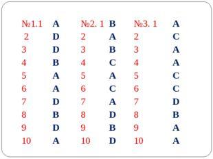 №1.1A№2. 1B№3. 1A 2D2A2C 3D3B3A 4B4C4A 5A5A5C 6A6