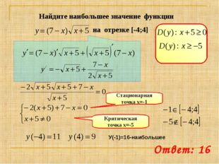 Найдите наибольшее значение функции Ответ: 16 на отрезке [-4;4] Стационарная