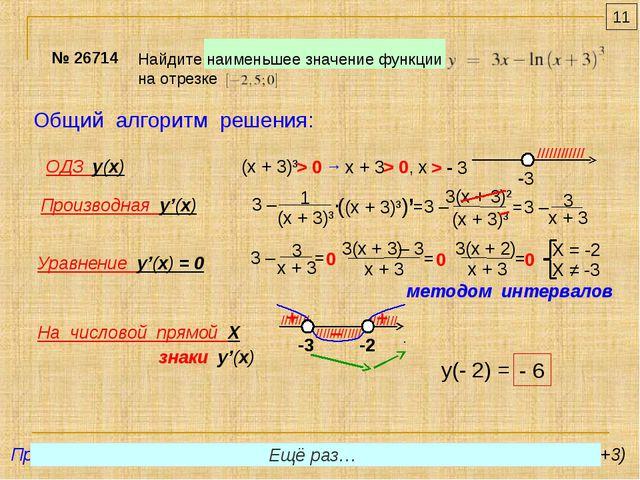Пробуйте, возможно решение проще, записав функцию y = 3x – 3ln(x+3) Ещё раз…...
