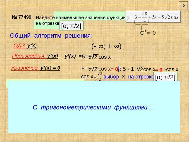 [o; π/2] Найдите наименьшее значение функции на отрезке № 77499 ОДЗ у(х) Прои...