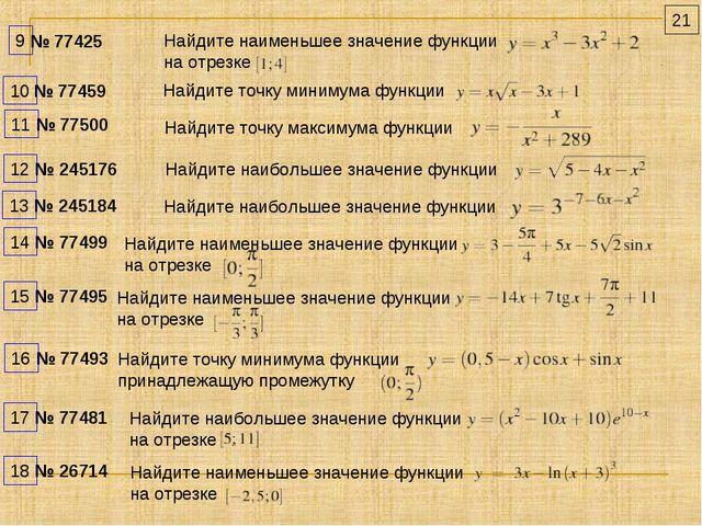 Найдите наибольшее значение функции № 245184 Найдите наибольшее значение функ...