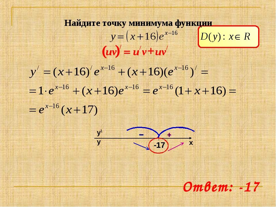 Найдите точку минимума функции Ответ: -17
